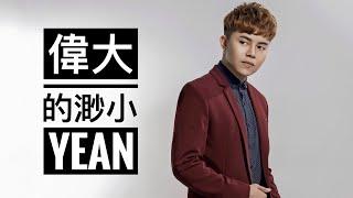 《偉大的渺小》cover by Yean