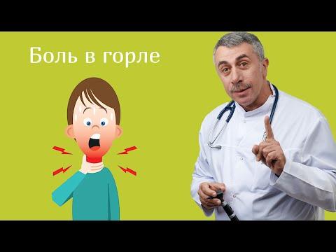 Боль в горле - Доктор Комаровский