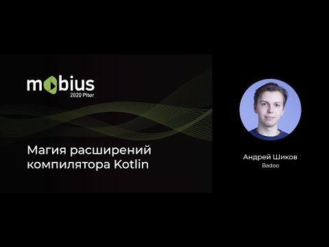 Андрей Шиков — Магия расширений компилятора Kotlin