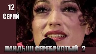 ЛАНДЫШ СЕРЕБРИСТЫЙ 2 СЕЗОН 8 серия. Сериал, мелодрама.