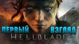 ПЕРВЫЙ ВЗГЛЯД В ULTRA 4kHD ● Hellblade: Senua's Sacrifice. Обзор на русском