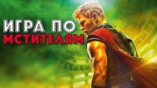 Мстители: Финал ► Игра по фильму - Тор Бог Грома