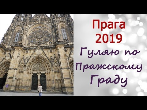 Прага 2019 / Пражский град / Собор Святого Вита