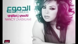 NancyZaabalawi ... Sa3ba 2a3ish | نانسى زعبلاوى - صعب اعيش