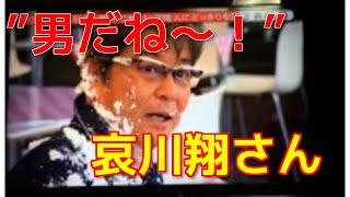 俳優の哀川翔(54)が23日、東京都内で行われたボードゲーム「人生...