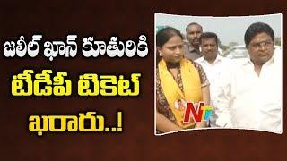 CM Chandrababu Confirms Vijayawada West Ticket to Jaleel Khan Daughter | NTV