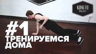 Тренируемся Дома #1 - Разминка с Kung Fu Project