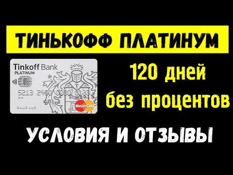Кредитная карта Тинькофф - 120 дней без процентов  | Условия и отзывы