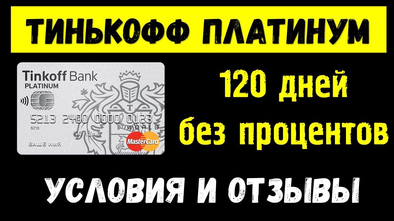 Тинькофф платинум кредитная карта отзывы 2020