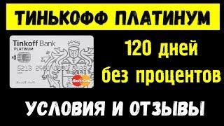 видео Карта «100 дней без процентов» Альфа-Банка