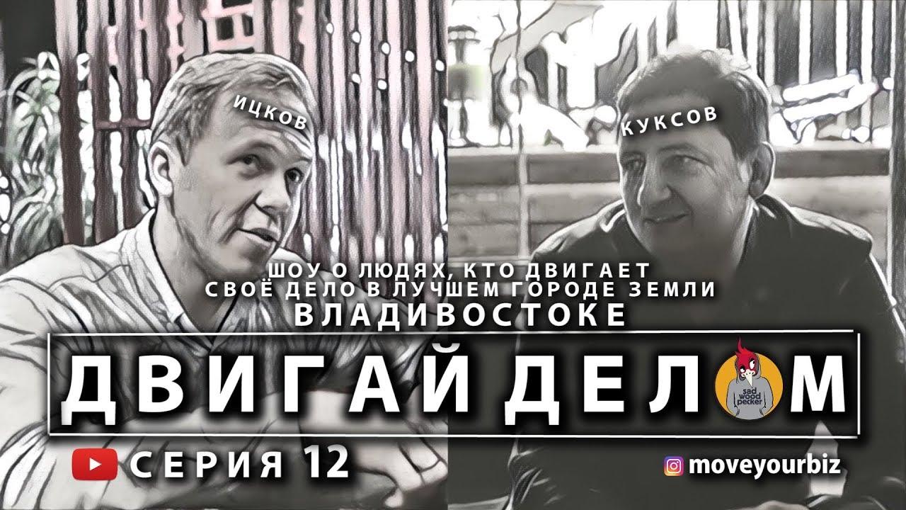 Сергей Ицков: реклама нафиг не нужна! Главное еда! Павел Куксов: опыт клубных вечеринок, команда.