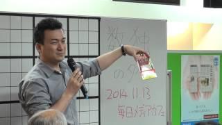 【その1】数独の夕べ 2014/11/13