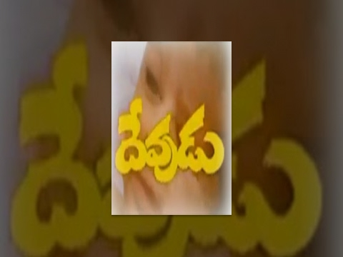 Devudu Telugu Full Movie : Balakrishna, Ramya Krishna