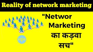 Why Reality of Network marketing (MLM) is different from expectation ?