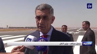 افتتاح المدرج الشمالي في مطار الملكة علياء الدولي - (17-9-2017)