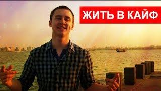 Макс Корж - Жить в Кайф