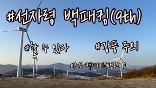 선자령 백패킹 / 9번째 / 강풍주의 / 초보