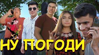 Азизбек Чураев ва Лиза & Фатхиддин - Ну погоди (Клипхои Точики 2021)
