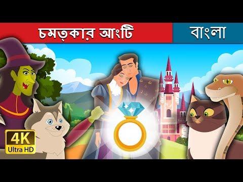 চমত্কার আংটি | Bangla Cartoon | Bengali Fairy Tales