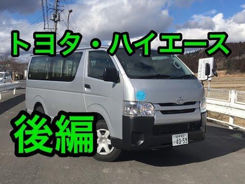 【ベター】トヨタ・ハイエース(ディーゼル)試乗インプレッション 後編 Toyota HIACE review