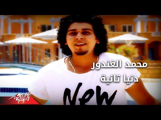 Donya Tanyah - Mohamed El Ghandour دنيا تانيه - محمد الغندور
