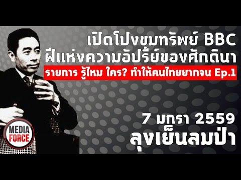 รู้ไหม ใคร? ทำให้คนไทยยากจน Ep1 ลุงเย็นลมป่า ตอน เปิดโปงขุมทรัพย์BBC ฝีแห่งความอัปรีย์ของศักดินา
