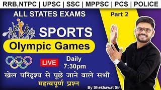Sports Gk  | Olympic Games (Part 2)  खेल कूद से सम्बंधित प्रश्न | RRB,NTPC | UPSC | SSC | MPPOLICE