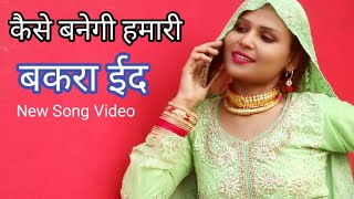 Full Video कैसे मनगी  हमारी बकरा ईद  Sahjadi Sahun Khan Chanchal Mewati song 2021