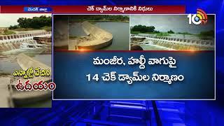 10TV Special Report On SIngur-Ghanpur Darrage, Check Dam Constructions   Medak   10TV News