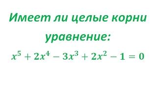 Определить имеет ли уравнение целые корни #1