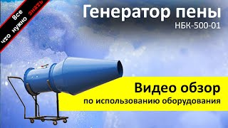 видео Аренда генератора