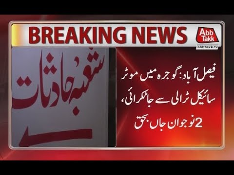 Tractor Trolley Hits Motorcycle in Faislabad