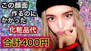 【合計400円メイク】100均の化粧品4つで極上フルギャルメイク完成!!【ダイソー】 thumbnail