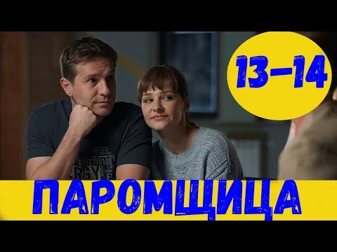 ПАРОМЩИЦА 13 СЕРИЯ (сериал, 2020) Россия 1 Анонс и Дата выхода