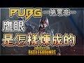 《PUBG-第零章-》如何有效找出敵人 -【 絕地求生 PUBG 教學 】— 中文字幕 —