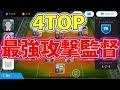 #345【ウイイレアプリ2018】<監督紹介>4トップ!最強攻撃監督!!
