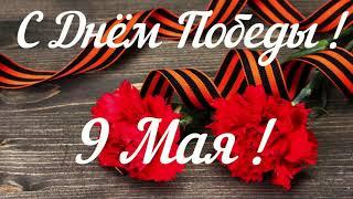 9мая  ! С Днём Победы ! #красивое поздравление # красивая мызыкальная видео открытка