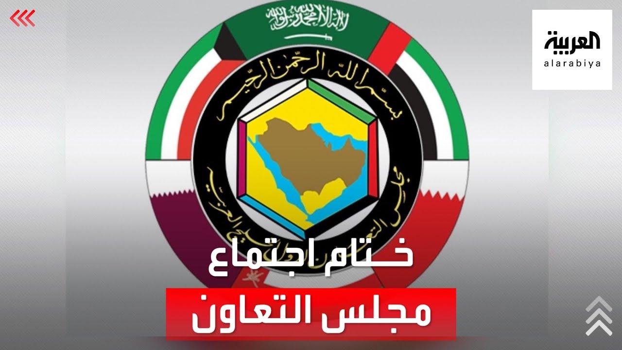 ختام اجتماع مجلس التعاون الخليجي على مستوى وزراء الخارجية