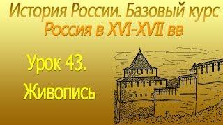 Россия в ХVI-ХVII вв. Живопись. Урок 43