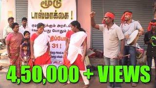 Shut down tasmac - Tamil song