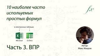 Формула ВПР (vlookup) и MS Excel и Google Docs