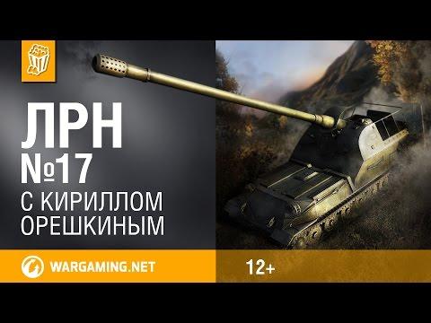 Лучшие реплеи недели. Выпуск №17