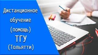 ТГУ (Тольятти): дистанционное обучение, личный кабинет, тесты.