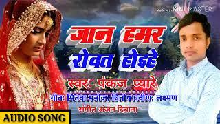 Jan hamar rowat hoihe singer pankaj pyare