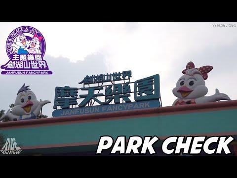 Janfusun Fancyworld - Vielseitiger Freizeitpark in Taiwan - Park Check - 剑湖山世界