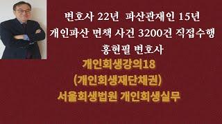 개인회생강의18(개인회생재단채권) 서울회생법원 개인회생…