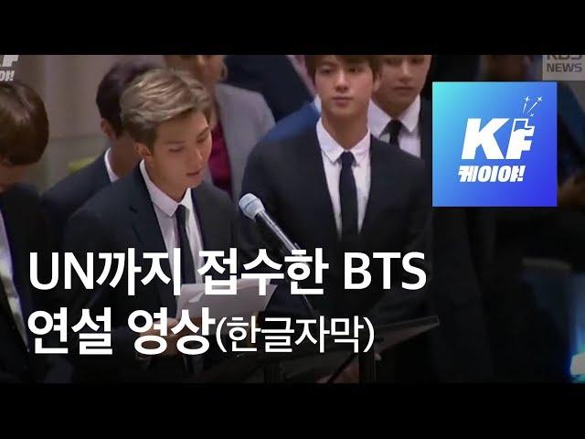 "[??] BTS, ???? ""Speak yourself""? ???(feat.?? ?? ??) / KBS??(News)"