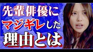 コードブルーにも出演中の戸田恵梨香さんが、先輩俳優にマジギレしたとテレビ番組に出演した際に語られました。 そのマジギレの理由が男前だ...