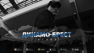 ИСАЙЯ - Динамо-Брест (Премьера трека, 2020)
