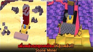 เพิ่มพลังรถขุดเหมืองให้สุดพลัง Stone Miner screenshot 4